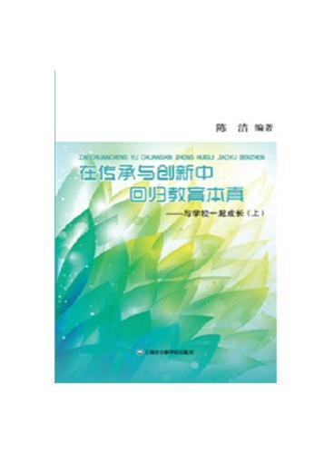 在传承与创新中回归教育本真——与学校一起成长(全2册)