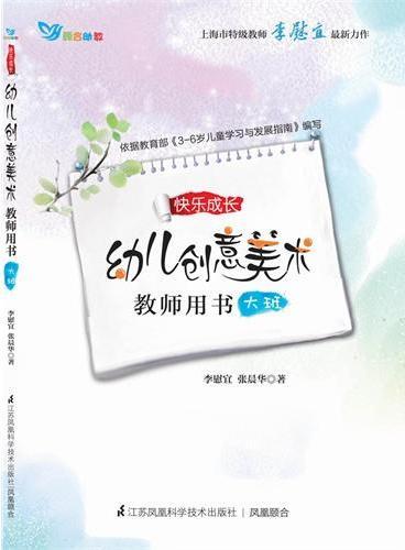 李慰宜老师最新力作 快乐成长·幼儿创意美术 教师用书大班