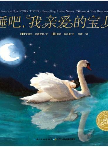 海豚绘本花园:睡吧,我亲爱的宝贝(精装)