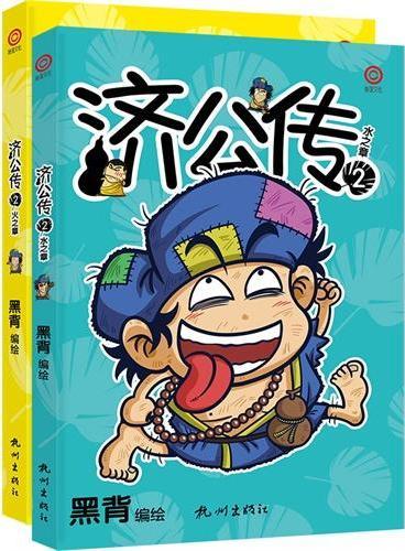 济公传2(彩色全二册)