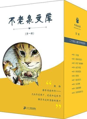 不老泉文库(1-10册)礼盒装