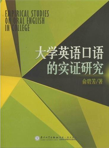大学英语口语的实证研究