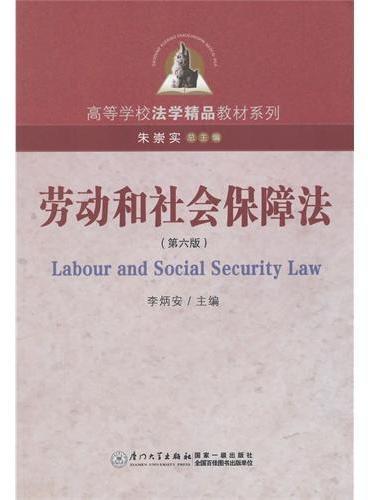 劳动和社会保障法(第六版)