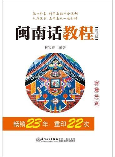 闽南话教程(第三版)