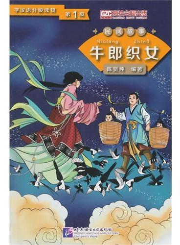 牛郎织女 第1级|学汉语分级读物 民间故事