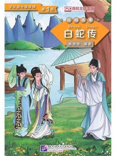 白蛇传 第1级|学汉语分级读物 民间故事
