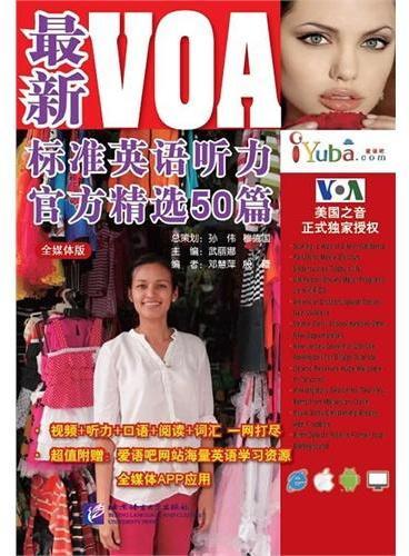 最新VOA标准英语听力官方精选50篇
