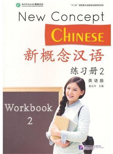 新概念汉语 练习册2(英语版)