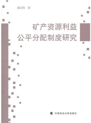 矿产资源利益公平分配制度研究