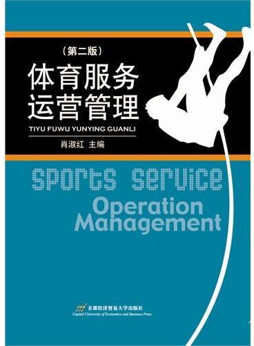体育服务运营管理(第二版)