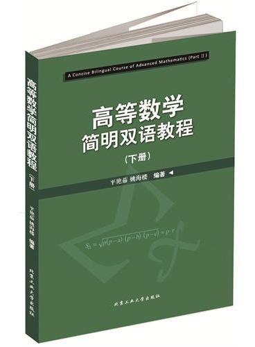 高等数学简明双语教程(下册)