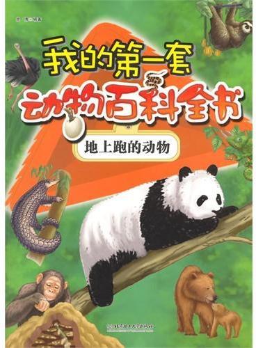 我的第一套动物百科全书——地上跑得动物( 认识世界从动物开始 )
