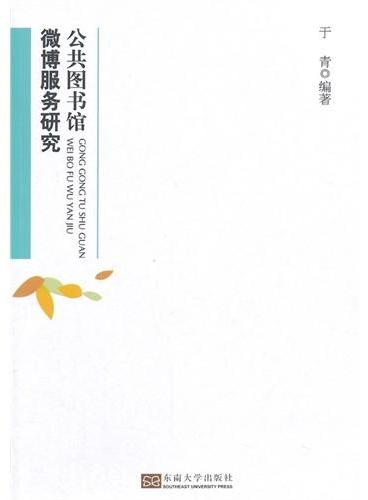 公共图书馆微博服务研究