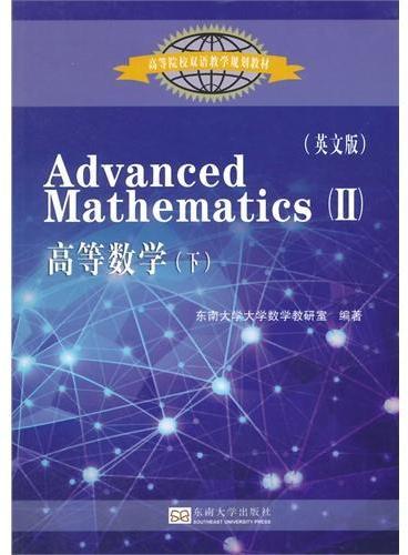 高等数学(下)(英文版)