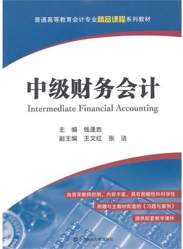 中级财务会计(附习题与案例)(普通高等教育会计专业精品课程系列教材)