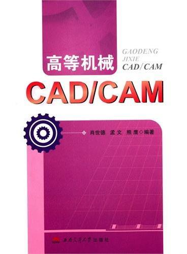 高等机械CAD/CAM