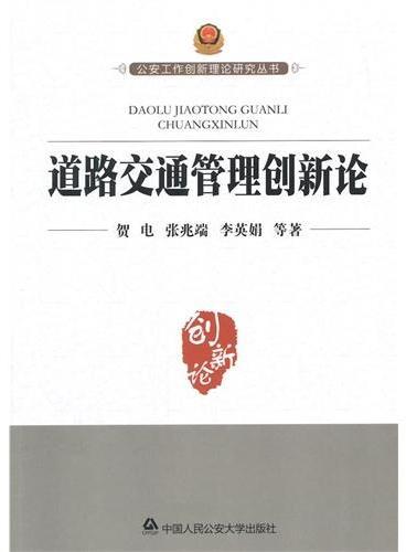 *道路交通管理创新论————公安工作创新理论研究丛书