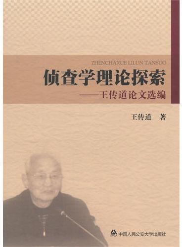 侦查学理论探索——王传道论文选编