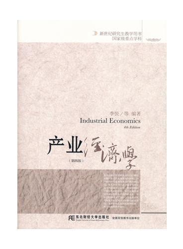 产业经济学(第四版)