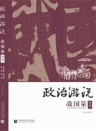 政治游说——《战国策》译读(全三册)
