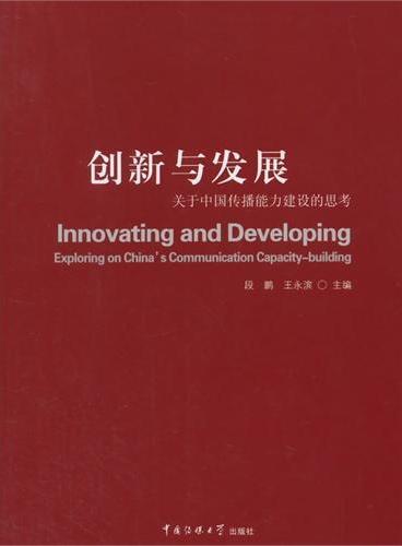 创新与发展:关于中国传播能力建设的思考