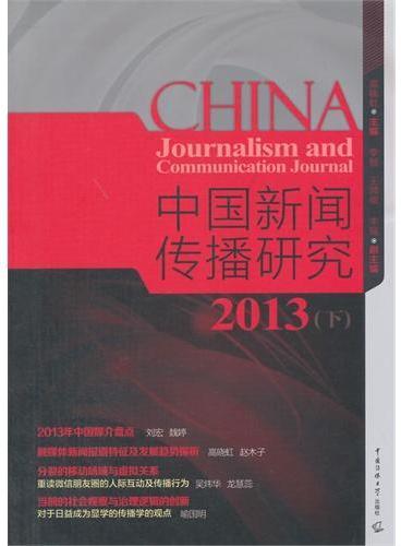 中国新闻传播研究2013(下)
