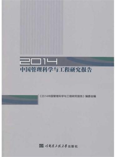 2014中国管理科学与工程研究报告