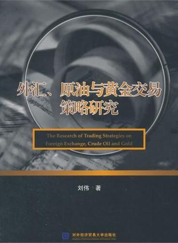 外汇、原油与黄金交易策略研究