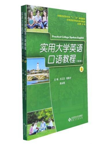 实用大学英语口语教程(上、下)第2版