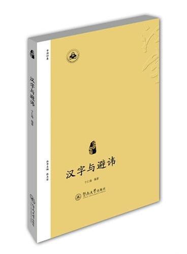 汉字与避讳