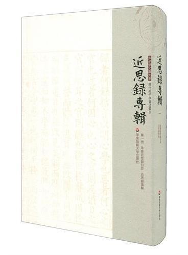 近思录专辑·第一册 泳斋近思录衍注  近思录集解