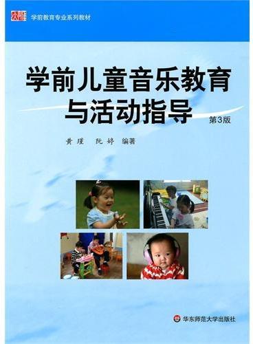 学前儿童音乐教育与活动指导