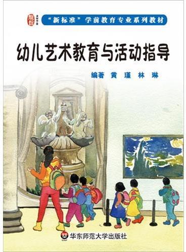 幼儿艺术教育与活动指导