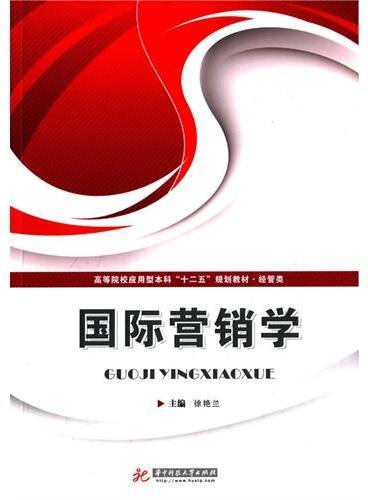 """高等院校应用型本科""""十二五""""规划教材 :国际营销学"""