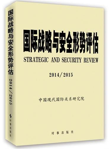 国际战略与安全形势评估.2014-2015