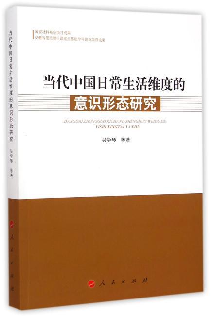 当代中国日常生活维度的意识形态研究