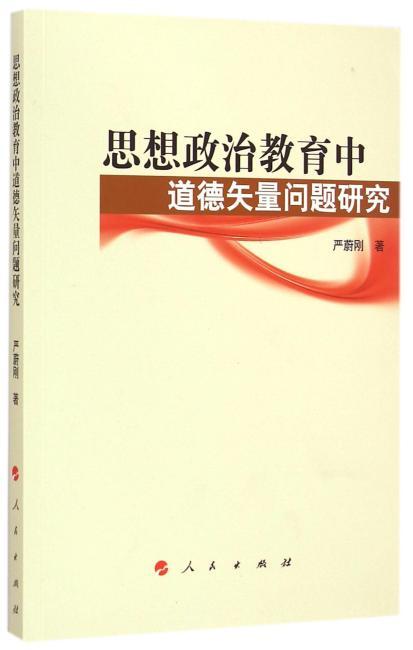 思想政治教育中道德矢量问题研究(思想政治教育前沿问题研究系列著作)