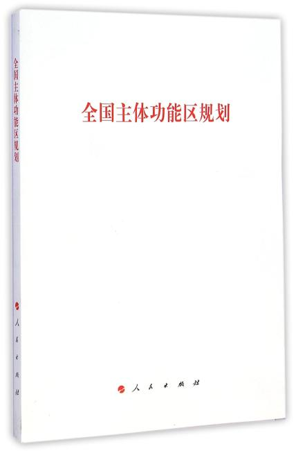 全国主体功能区规划(国务院关于全国主体功能区规划的文件单行本)