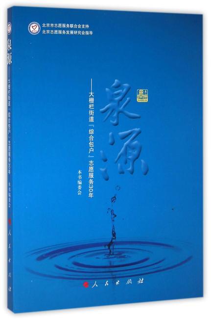 """泉源——大栅栏街道""""综合包户""""志愿服务30年"""