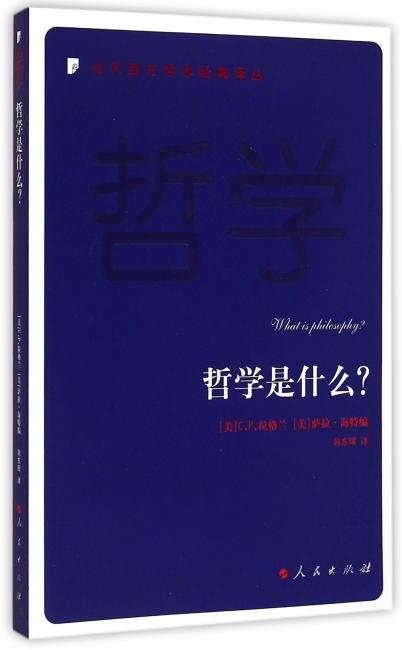 哲学是什么?—当代西方学术经典译丛