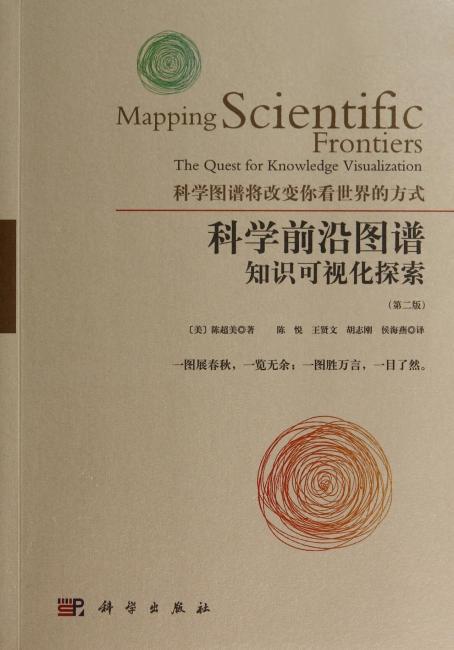 科学前沿图谱:知识可视化的探索(第二版)