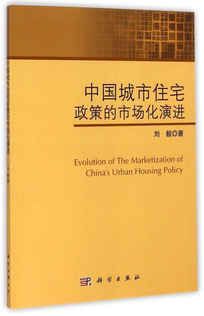 中国城市住宅政策的市场化演进