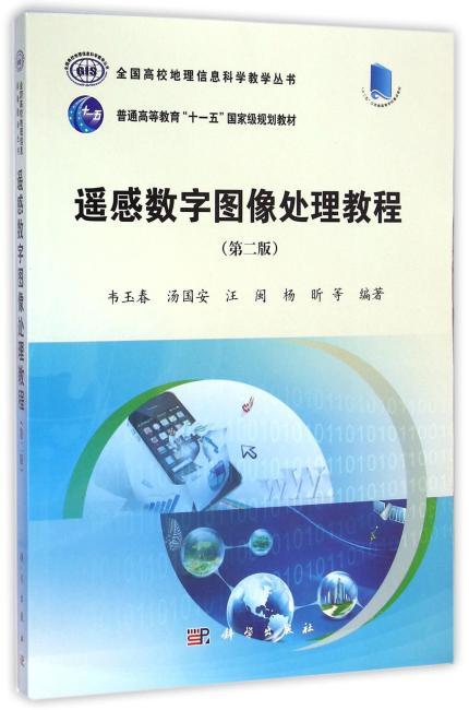 遥感数字图像处理教程(第二版)