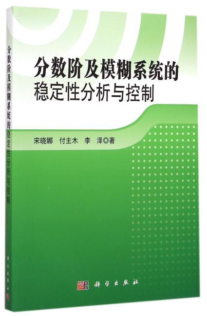 分数阶及模糊系统的稳定性分析与控制
