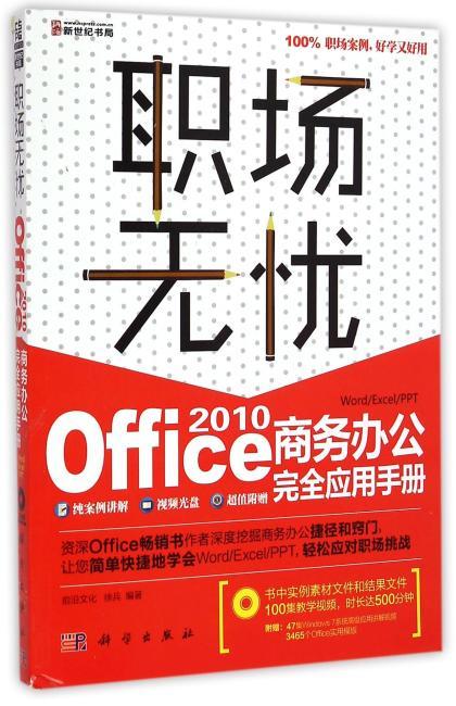 Office 2010商务办公完全应用手册(DVD)