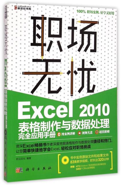 Excel 2010表格制作与数据处理完全应用手册(DVD)