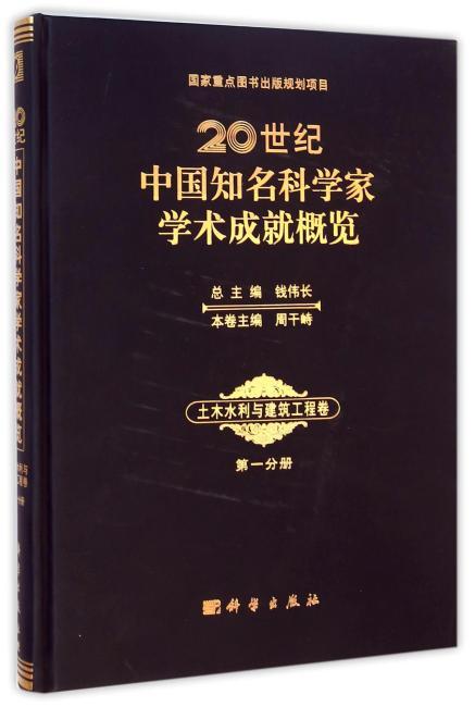 20世纪中国知名科学家学术成就概览·土木水利与建筑工程卷·第一分册