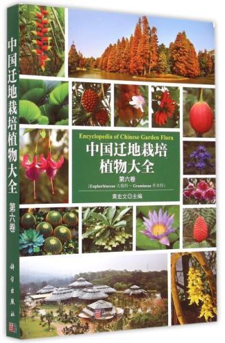 中国迁地栽培植物大全 第六卷
