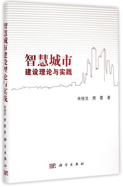 智慧城市建设理论与实践