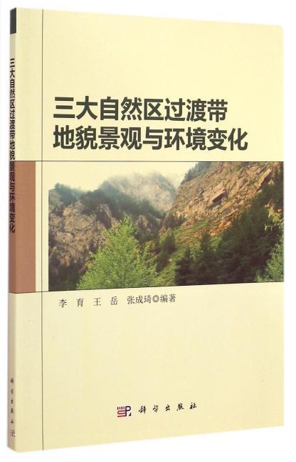 三大自然区过渡带地貌景观与环境变化